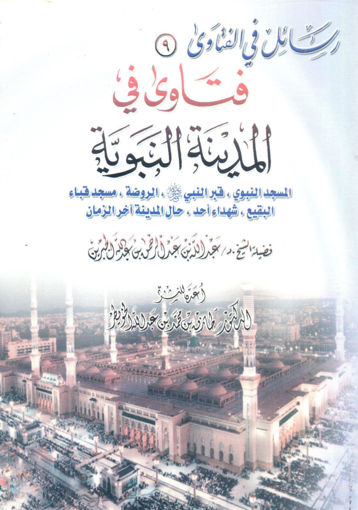 Picture of فتاوى في المدينة النبوية