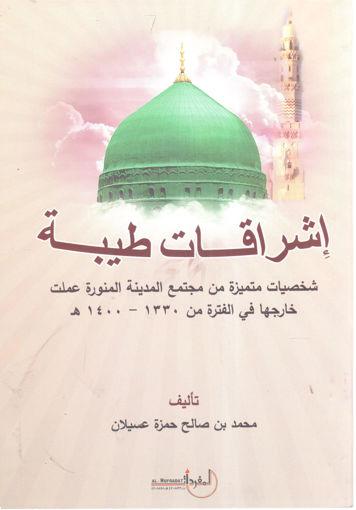 Picture of إشراقات طيبة (1)