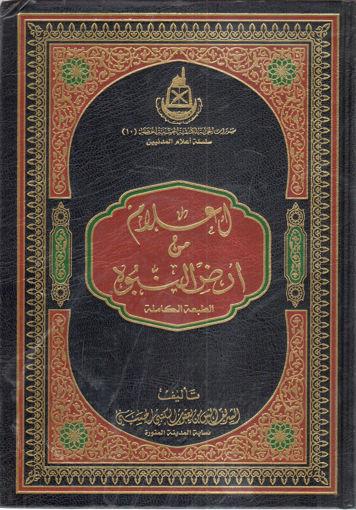 "Picture of أعلام من أرض النبوة "" الطبعة الكاملة """