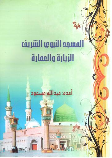 """Picture of المسجد النبوي الشريف """" الزيارة والعمارة """""""