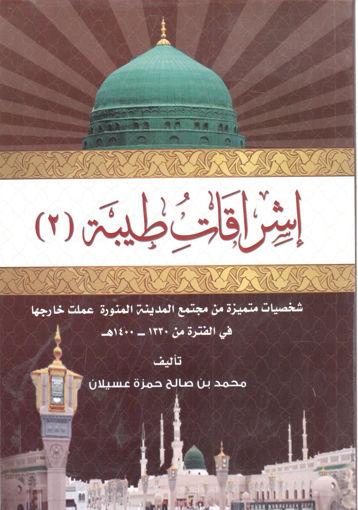 Picture of إشراقات طيبة (2)