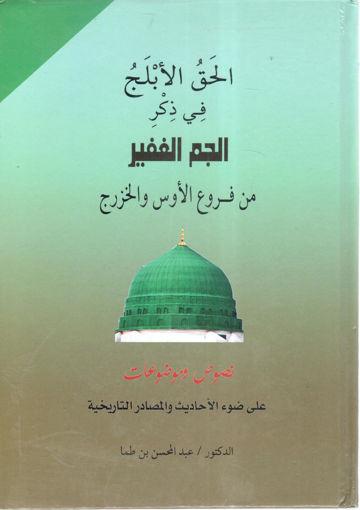 Picture of الحق الأبلج في ذكر الججم الغفير من فروع الأوس والخزرج