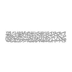 Picture of التبيان في شرح أخلاق حملة القرآن